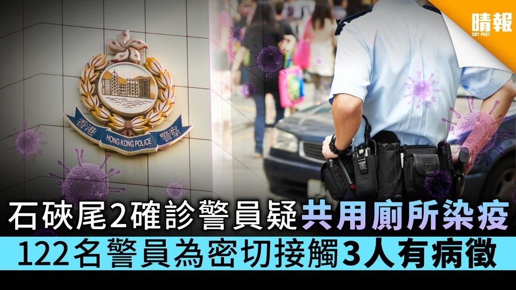 【新冠肺炎】石硤尾2確診警員疑共用廁所染疫 122名警員為密切接觸3人有病徵
