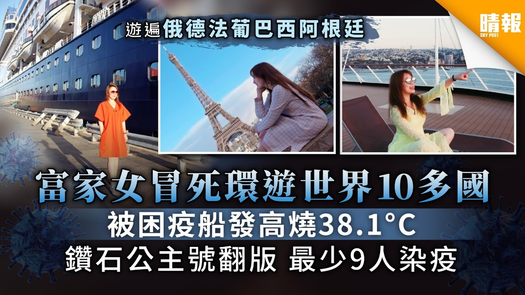 富家女冒死環遊世界10多國 被困疫船發高燒38.1°C 鑽石公主號翻版 最少9人染疫