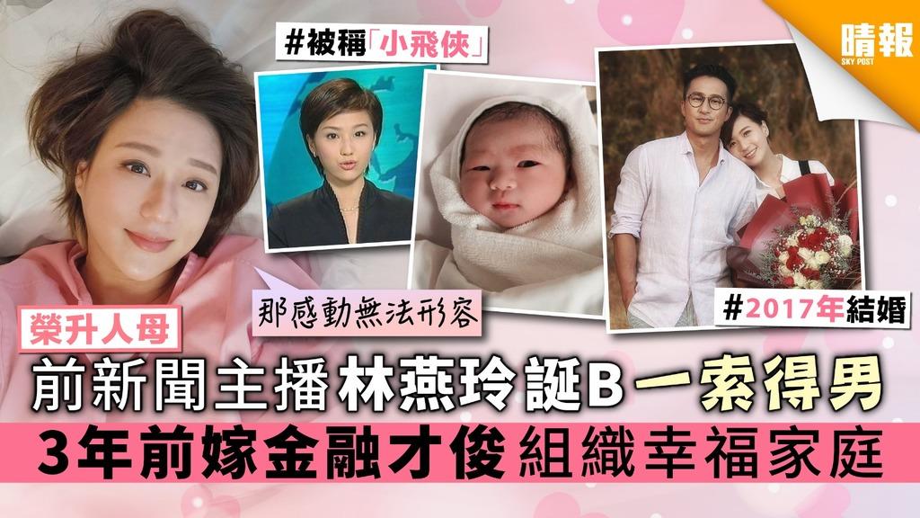 【榮升人母】前新聞主播林燕玲誕B一索得男 3年前嫁金融才俊 組織幸福家庭