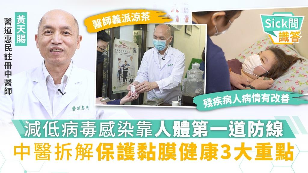 【Sick問識答】減低病毒感染靠人體第一道防線 中醫拆解保護黏膜健康3大重點