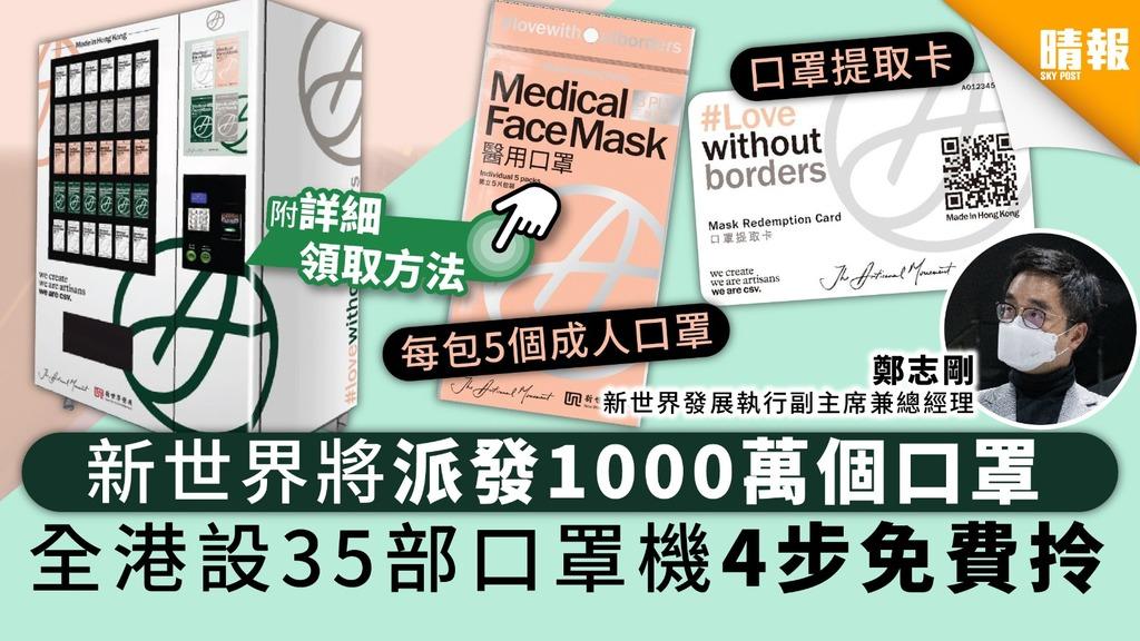 【派口罩】新世界將派發1000萬個口罩 全港設35部口罩機4步免費拎【內附詳細領取步驟】