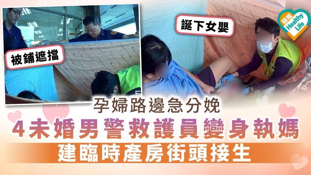 【街頭接生】孕婦路邊急分娩 4未婚男警救護員變身執媽接生