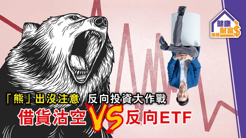 【「熊」出沒注意  反向投資大作戰】借貨沽空 VS 反向ETF