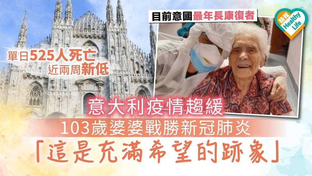 意大利疫情趨緩 103歲婆婆戰勝新冠肺炎「這是充滿希望的跡象」