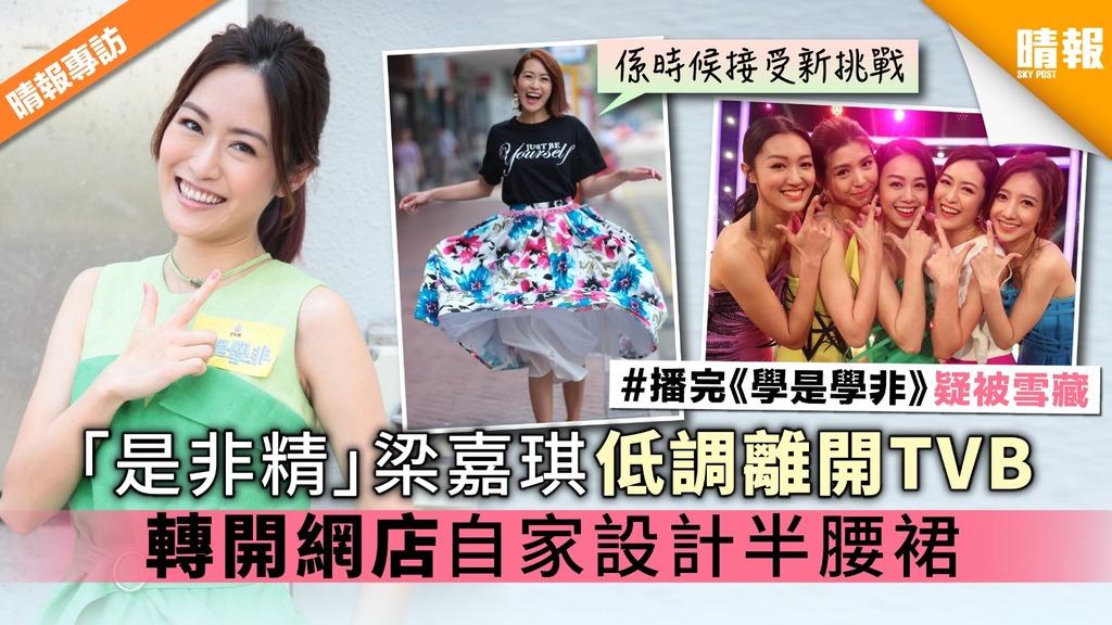 《學是學非》「是非精」梁嘉琪低調離開TVB 轉開網店自家設計半腰裙