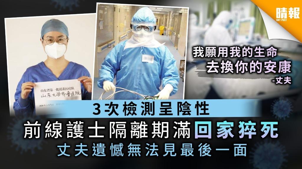 【抗疫護士】3次檢測呈陰性 前線護士隔離期滿回家猝死 丈夫遺憾無法見最後一面