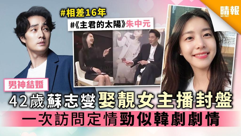 【男神結婚】42歲蘇志燮娶靚女主播封盤 一次訪問定情勁似韓劇劇情