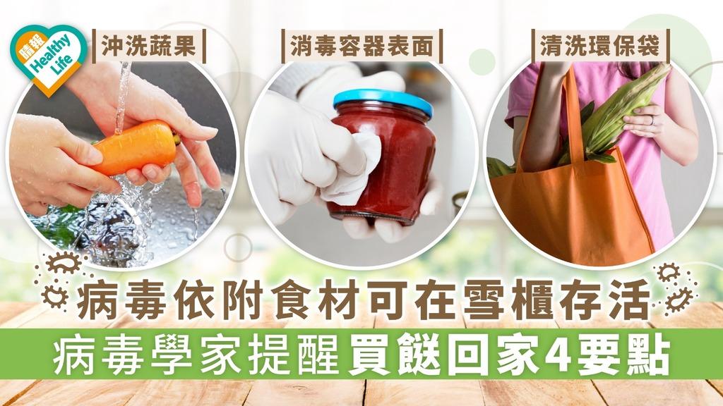 專家警告冠狀病毒4℃仍可存活 包裝食物放入雪櫃前4招消毒