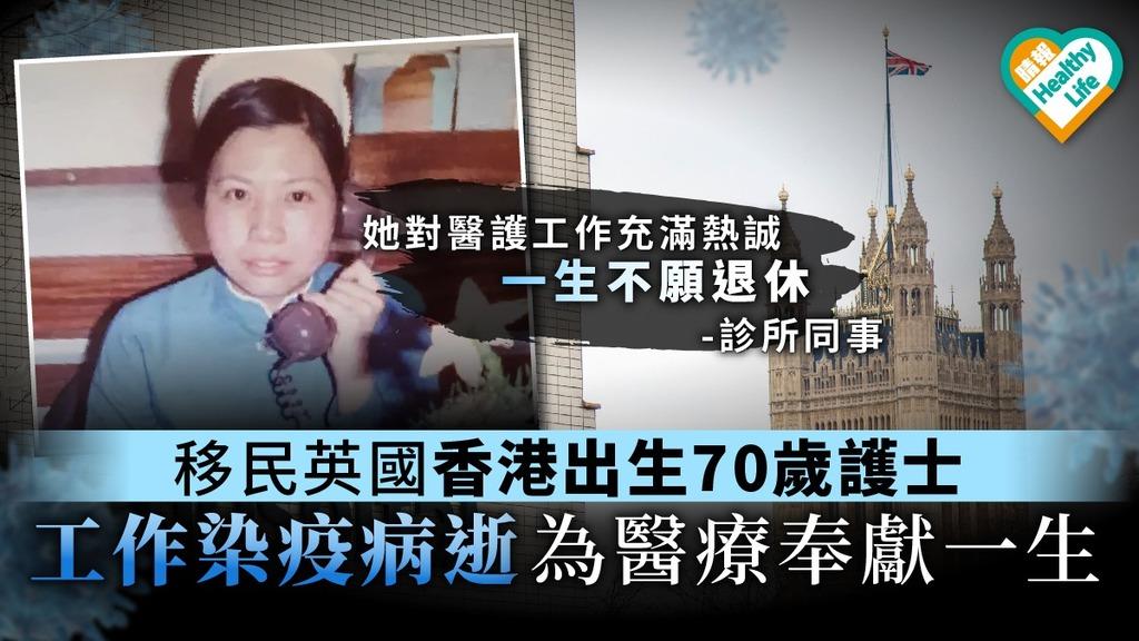【白衣天使】移民英國香港出生70歲護士 工作染疫病逝 為醫療奉獻一生