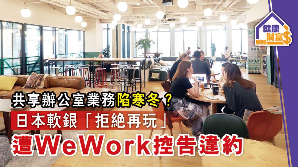 【共享辦公室業務陷寒冬?】日本軟銀「拒絕再玩」 遭WeWork控告違約