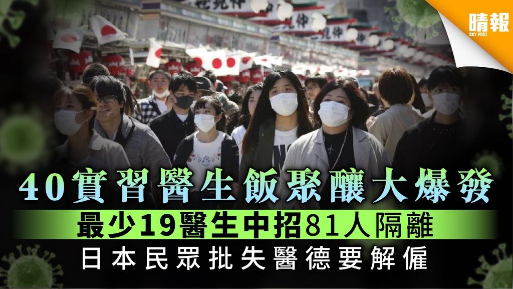 【日本疫情】40實習醫生聚餐釀大爆發 最少19醫生中招81人隔離 日本民眾批失醫德要解僱