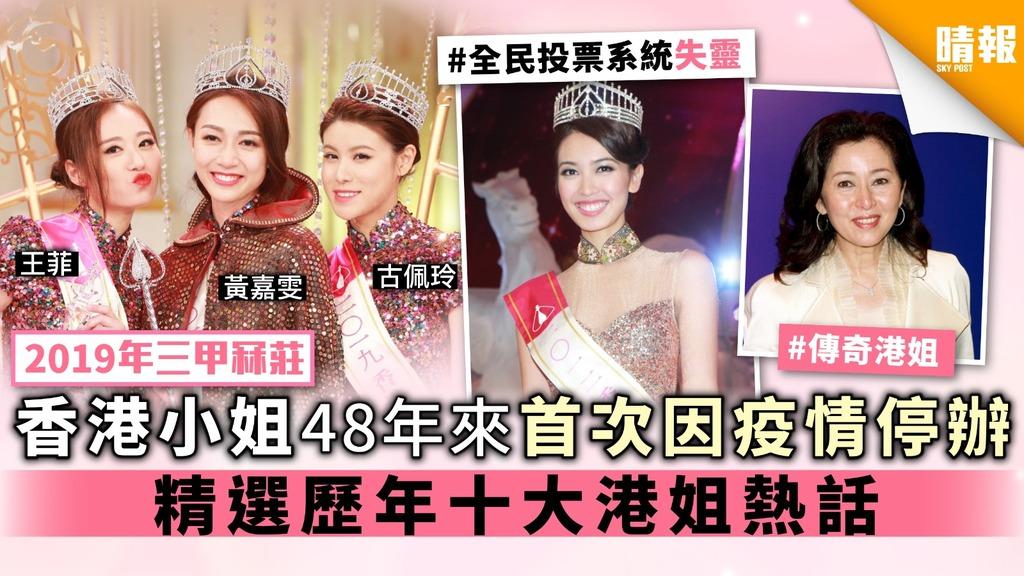 【黃嘉雯冧莊】香港小姐選舉48年來首次因疫情停辦 精選歷年十大港姐熱話