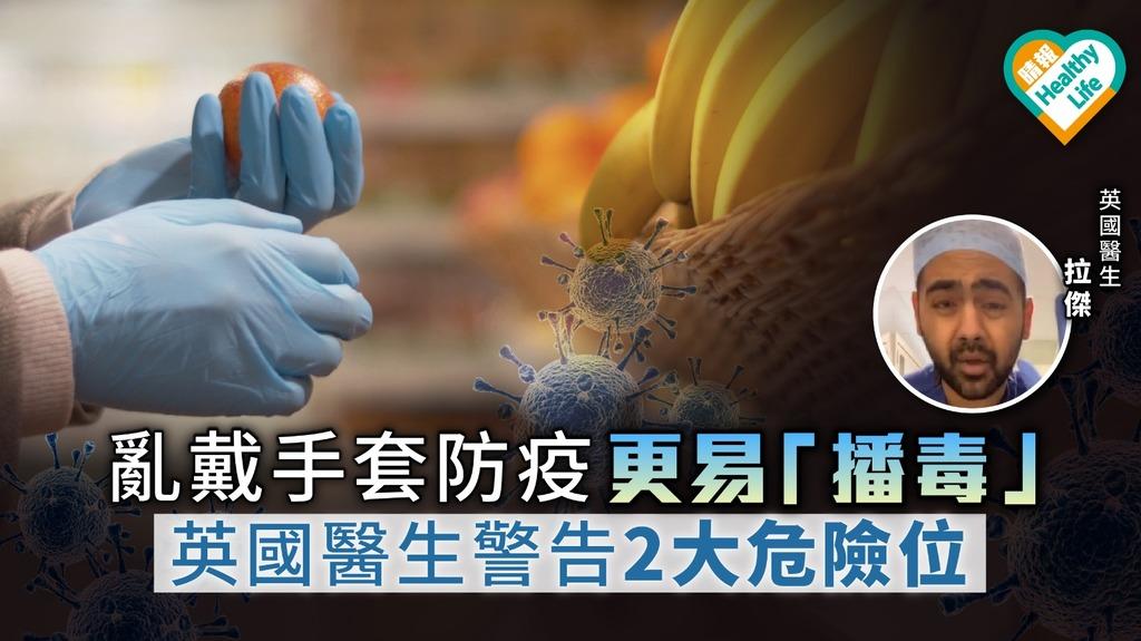 亂戴手套防疫更易「播毒」 英國醫生警告2大危險位