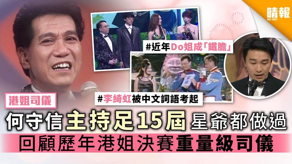 【香港小姐】何守信主持足15屆 周星馳都做過 回顧歷年港姐決賽重量級司儀
