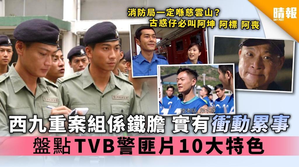 【機場特警】西九重案組係鐵膽 實有衝動累事 盤點TVB警匪片10大特色