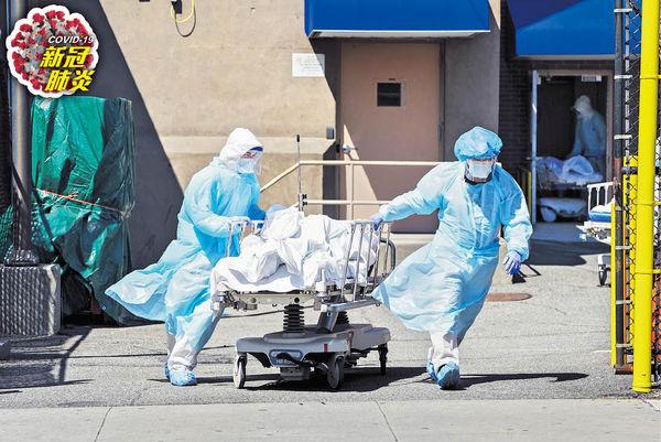 紐約市逾三千人染疫亡 超越911恐襲