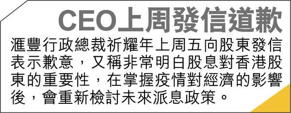 滙豐不派息 政黨料股民損失百億