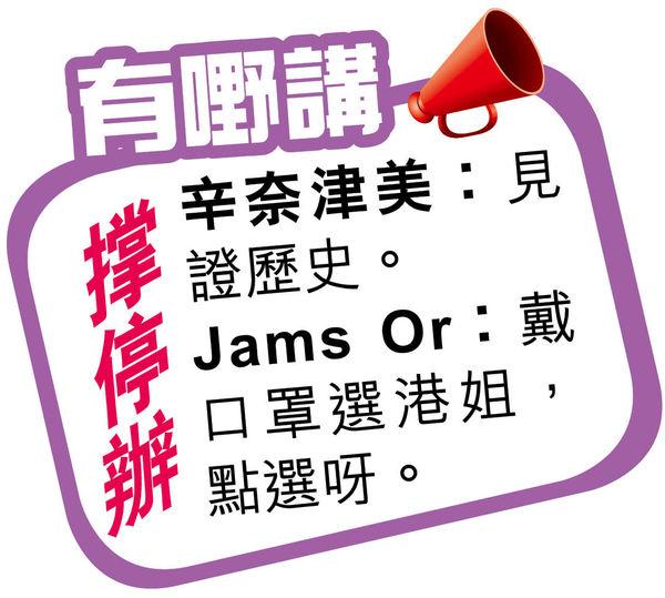 史無前例 無綫今年停辦港姐避疫情 師姐楊思琦:好唔捨得!