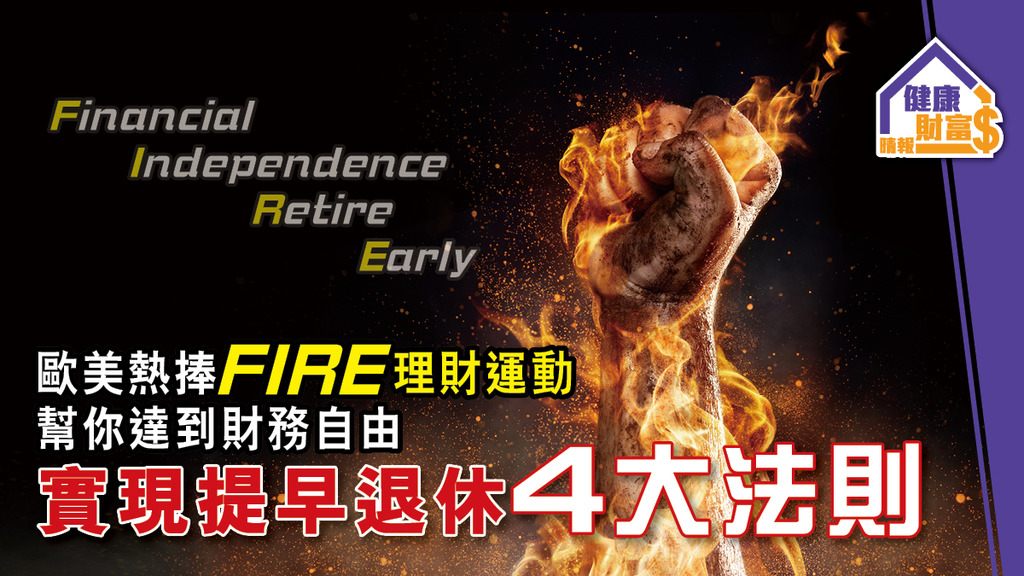 【實現提早退休4大法則】歐美熱捧「FIRE」理財運動 幫你達到財務自由