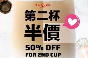 【天仁茗茶優惠】天仁茗茶4間指定分店推出限定優惠 第二杯半價/MOVENPICK雪糕$12!
