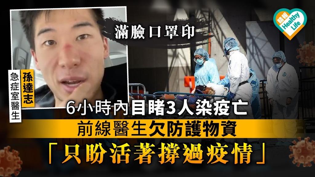 【美國疫情】6小時內目睹3人染疫亡 前線醫生欠防護物資 「只盼活著撐過疫情」