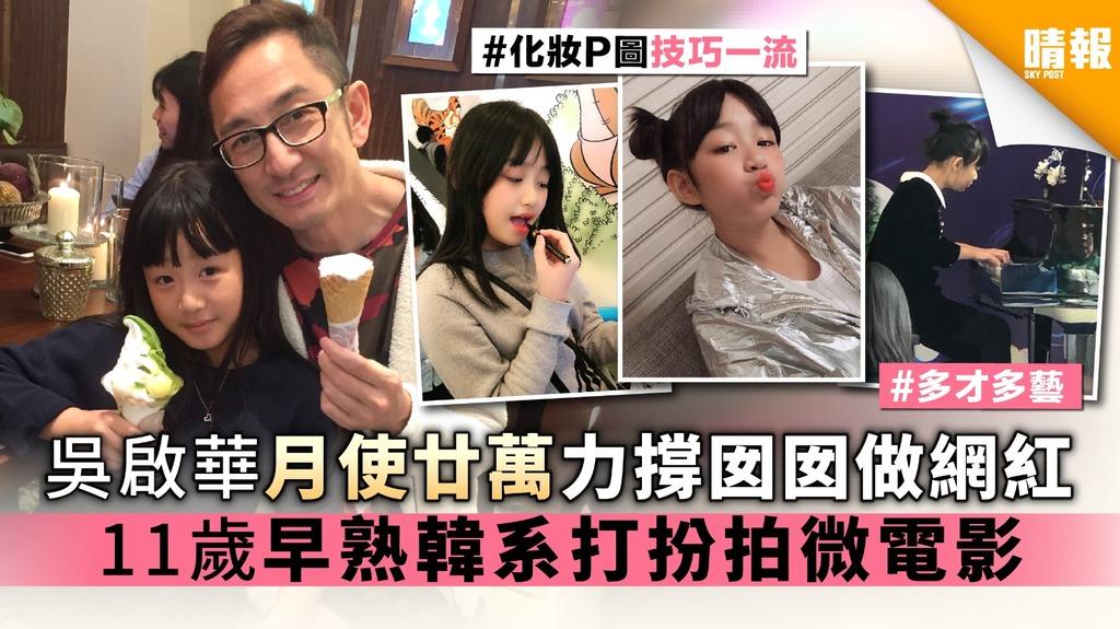 吳啟華月使廿萬力撐囡囡做網紅 11歲早熟韓系打扮拍微電影