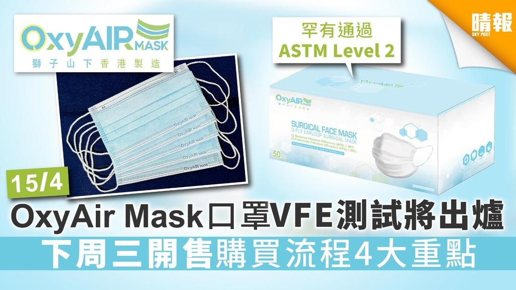 【買口罩】OxyAir Mask 口罩VFE測試將出爐 下周三開售 購買流程4大重點