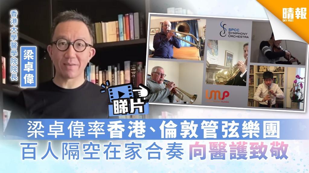 【疫境見真情・有片】梁卓偉率香港、倫敦管弦樂團 百人隔空在家合奏 向醫護致敬