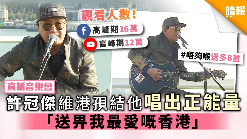 【直播音樂會】許冠傑維港孭結他唱出正能量 「送畀我最愛嘅香港」