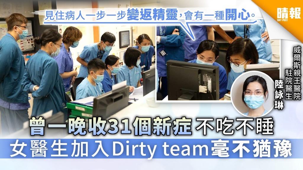 【前線醫護】曾一晚收31個新症不吃不睡 女醫生加入Dirty team毫不猶豫
