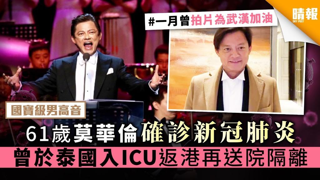 【國寶級男高音】61歲莫華倫確診新冠肺炎 曾於泰國入ICU返港再送院隔離