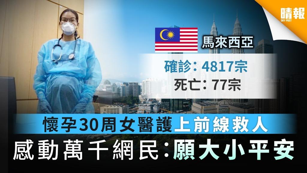 【馬來西亞疫情】懷孕30周女醫護上前線救人 感動萬千網民:願大小平安