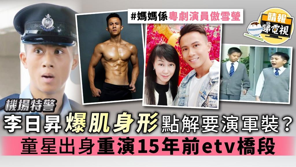 【機場特警】李日昇爆肌身形點解要演軍裝? 童星出身重演15年前etv橋段