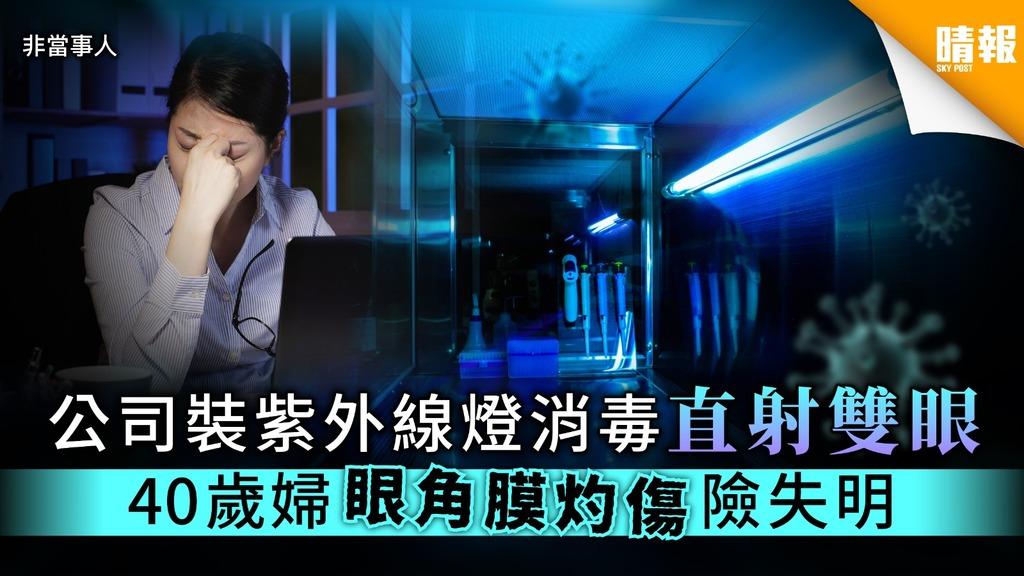 公司裝紫外線燈消毒直射雙眼 40歲婦眼角膜灼傷險失明