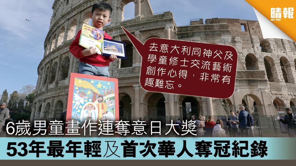 【港產小畫家】6歲男童畫作奪日本和意大利大獎 創53年最年輕及首次華人奪冠紀錄