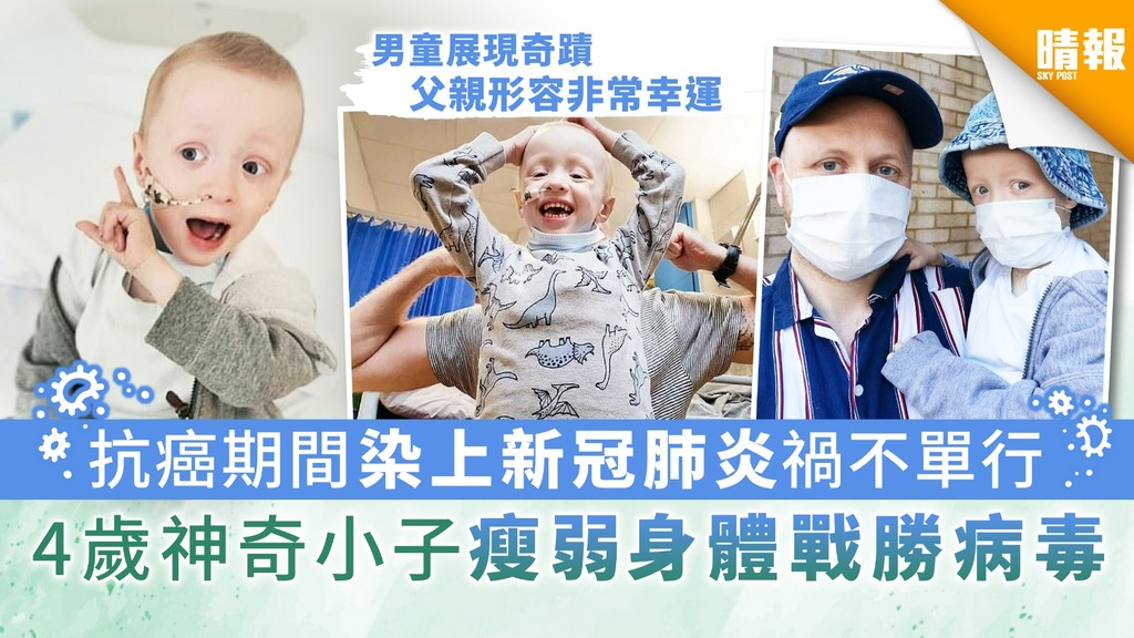 【英國疫情】抗癌期間染上新冠肺炎禍不單行 4歲神奇小子瘦弱身體奇蹟戰勝病毒