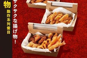 【牛角外賣】牛角Buffet新推出脆炸系列小食盒!脆炸雞/脆炸單骨雞翼外賣自取75折
