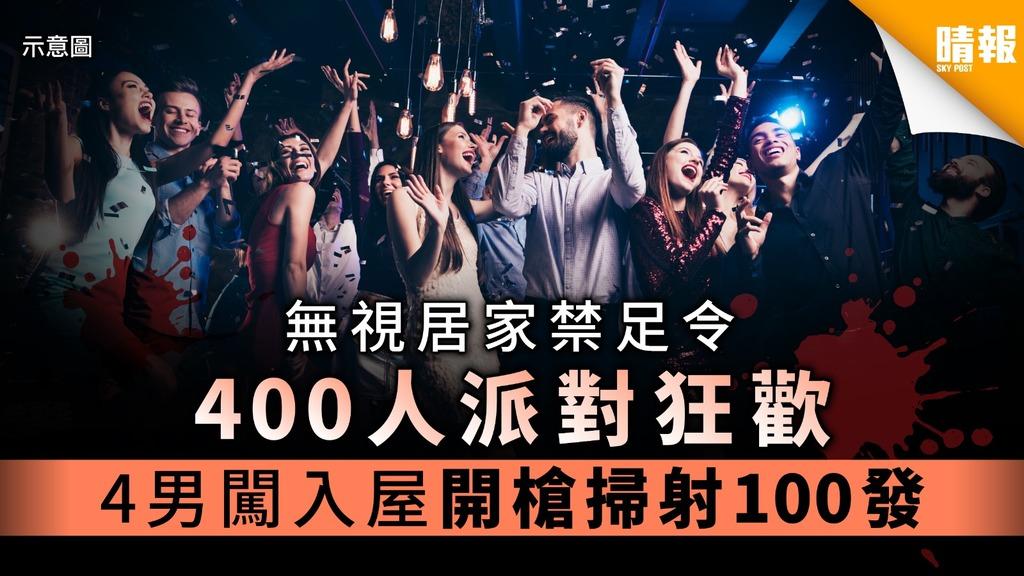 【美國疫情】無視居家禁足令 400人派對狂歡 4男闖入屋開槍掃射100發