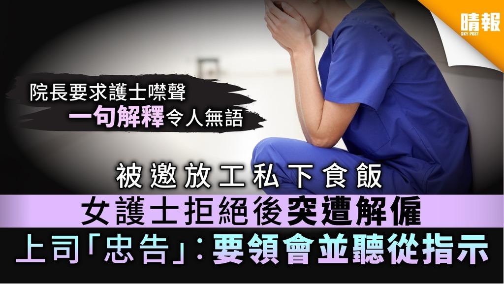 【職場性騷擾】被邀放工私下食飯 女護士拒絕後突遭解僱 上司「忠告」︰要領會並聽從指示