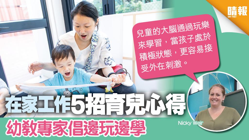 【新冠肺炎】在家工作5招育兒心得 幼教專家倡邊玩邊學