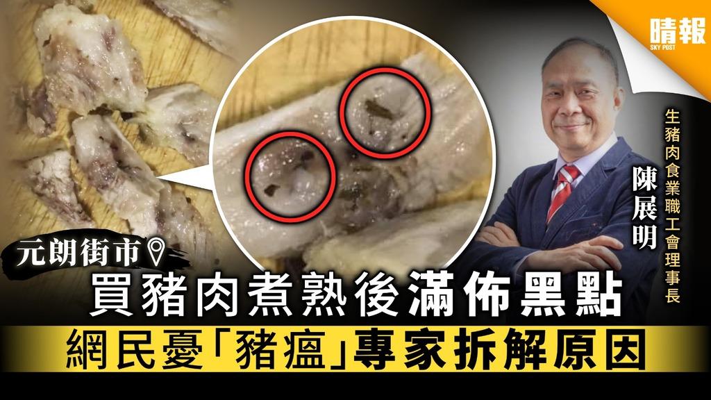 【食用安全】買豬肉煮熟後滿佈黑點 網民憂「豬瘟」專家拆解原因