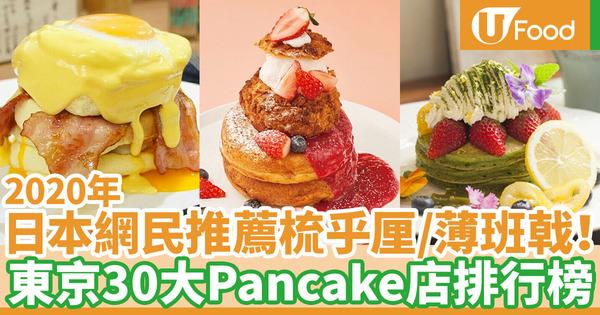 【2020日本Pancake推介】東京班戟店Top 30出爐!日本網民推薦梳乎厘Pancake/熱香餅