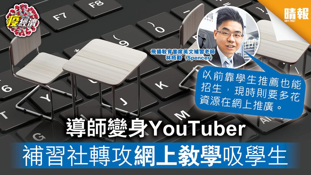 【疫經濟】導師變身YouTuber 補習社轉攻網上教學