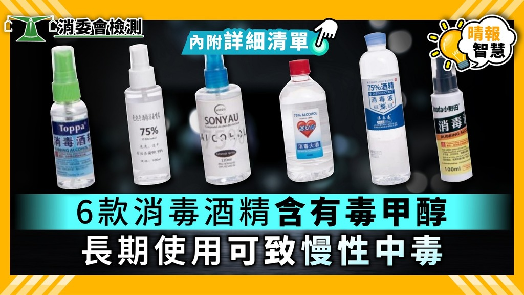 【消委會】6款消毒酒精含有毒甲醇 長期使用可致慢性中毒【附詳細清單】
