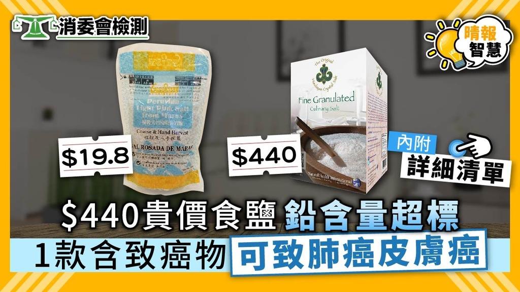 【消委會】$440貴價食鹽鉛含量超標 1款含致癌物可致肺癌皮膚癌【附詳細清單】