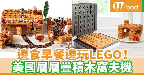 【鬆餅機推薦2020】美國推出積木窩夫機WaffleWow 邊食早餐邊砌層層疊玩LEGO!