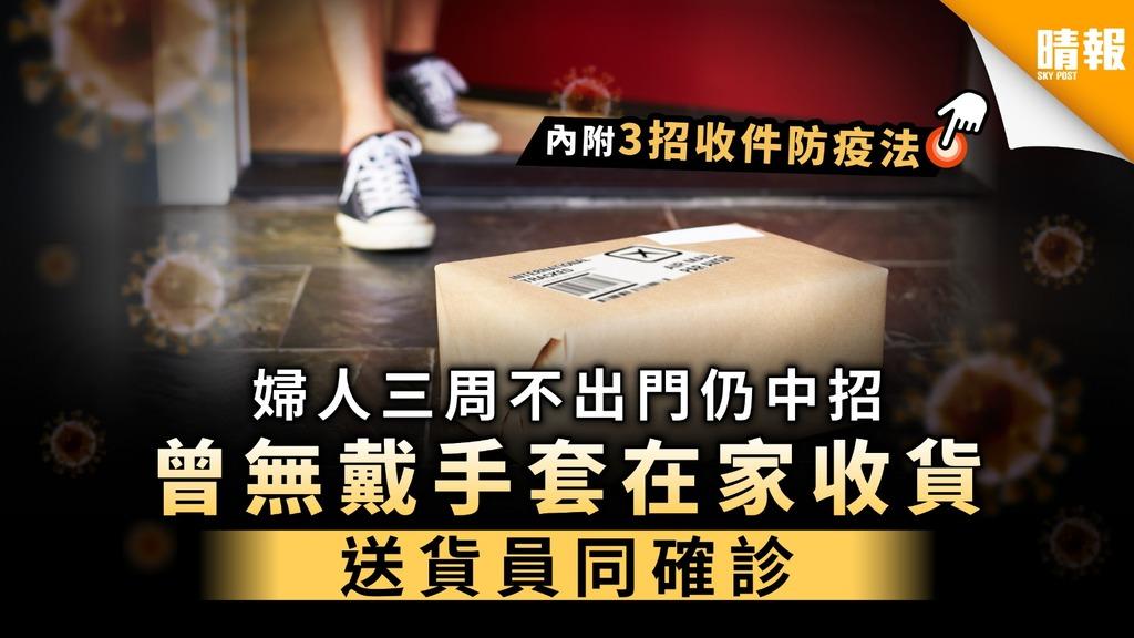 【收件小心】婦人三周不出門仍中招 曾無戴手套在家收貨 送貨員同確診