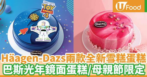 【母親節2020】Häagen-Dazs登陸foodpanda推限時優惠 母親節限定雲石雪糕蛋糕/Toy Story巴斯光年鏡面雪糕蛋糕新登場