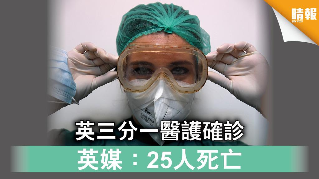 【英國疫情】英三分一醫護確診 英媒:25人死亡