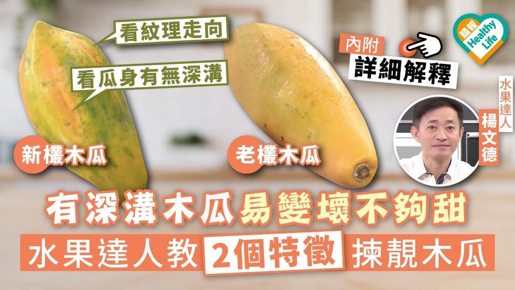 【買木瓜】有深溝木瓜易變壞不夠甜 水果達人教2個特徵揀靚木瓜